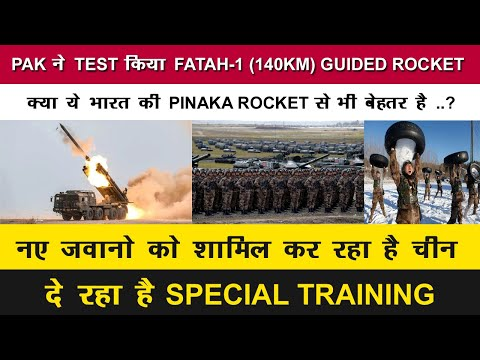 Indian Defence News:Pakistan's New Guided Rocket Fatah-1 is
