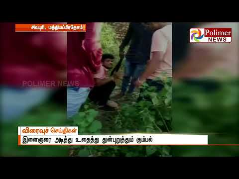 MP Youth was brutally attacked - Video goes viral in SM | Polimer News