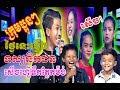 khmer children comedy - Rathanak Vibol - Like It Or Not - Penh Chet Ort - ពេញចិត្តឬអត់