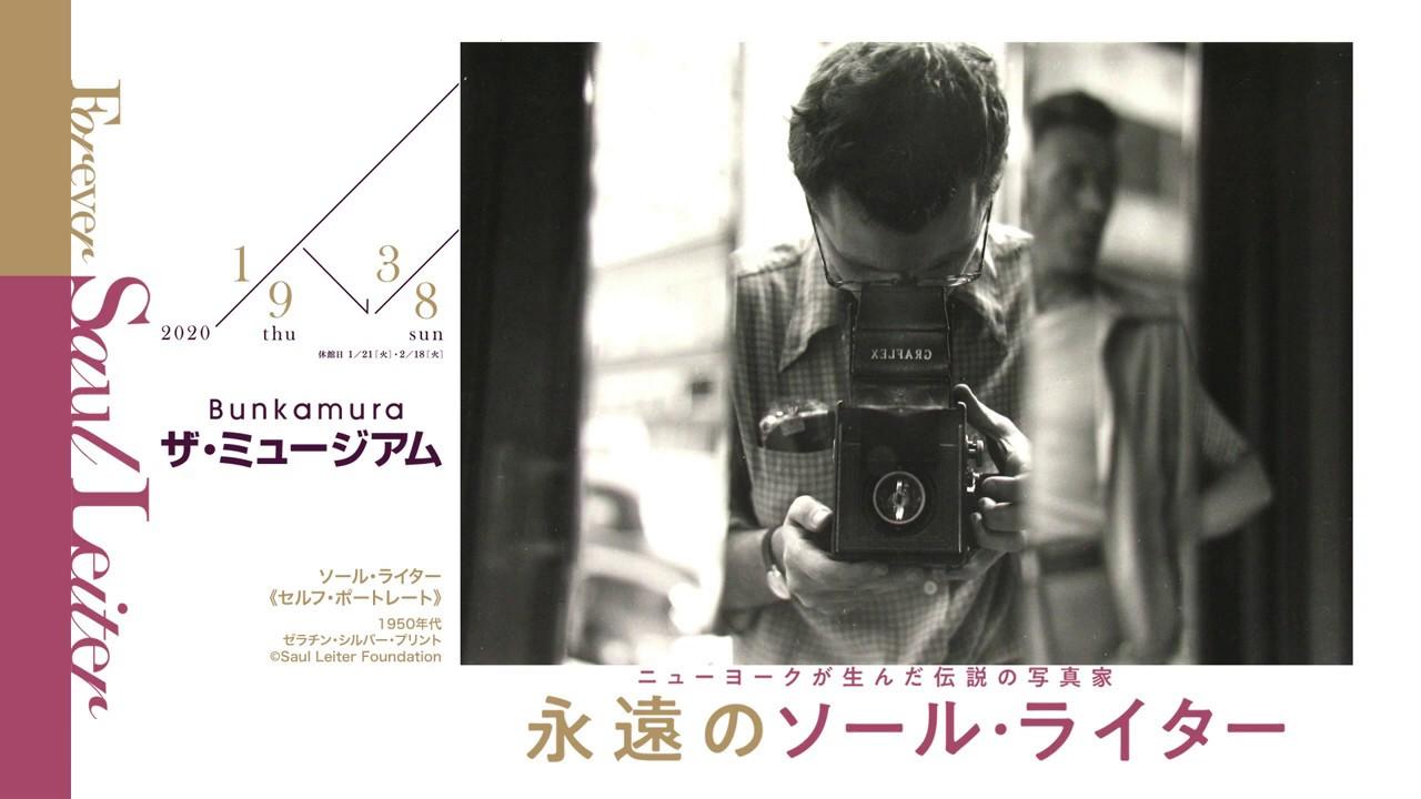 展 2020 ライター 巡回 ソール 伝説の写真家ソール・ライターの展覧会、開催中――神秘は日常にある。