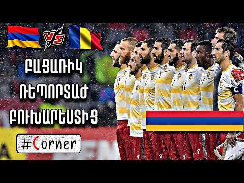 #Corner. ԲԱՑԱՌԻԿ ՌԵՊՈՐՏԱԺ ԲՈՒԽԱՐԵՍՏԻՑ / Ռումինիա - Հայաստան՝ 1:0 / Romania - Armenia - 1:0