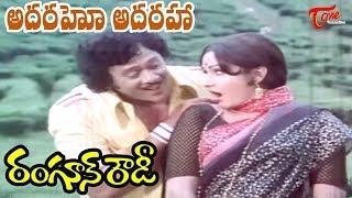 Adharaho Adharaha Song   Rangoon Rowdy Movie Songs   Krishnam Raju,Jayaprada - Old Telugu Songs