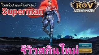 Garena RoV Thailand-รีวิวสกินใหม่ของSupermanทำไมสกินนี้มันดูดีจัง!
