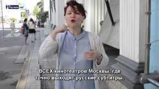 """КИНОафиша """"Глухих.нет"""". Фильмы с субтитрами со 2 июля 2015 г."""