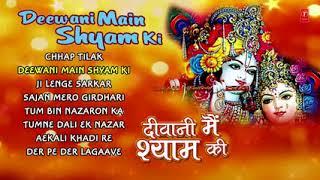 DEEWANI MAIN SHYAM KI KRISHNA BHAJANS BY JAYA KISHORI I FULL AUDIO SONGS