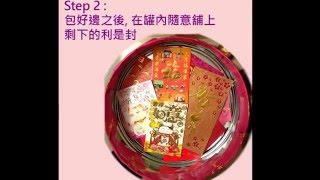 DIY創意環保糖果盒 34 快靚正 34 賀年全盒