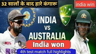 AUS vs IND 4th Test Match Live Score update, India vs Australia Live Cricket match highlights today