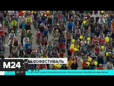 В Москве пройдет осенний велофестиваль - Москва 24