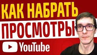 как набрать просмотры на видео  7 СПОСОБОВ набрать просмотры на YouTube