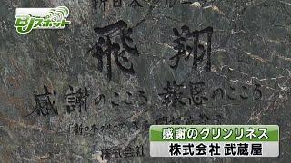 株式会社武蔵屋 藤岡工場