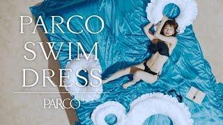 2017 PARCO SWIM DRESS 佐藤美希 検索動画 24