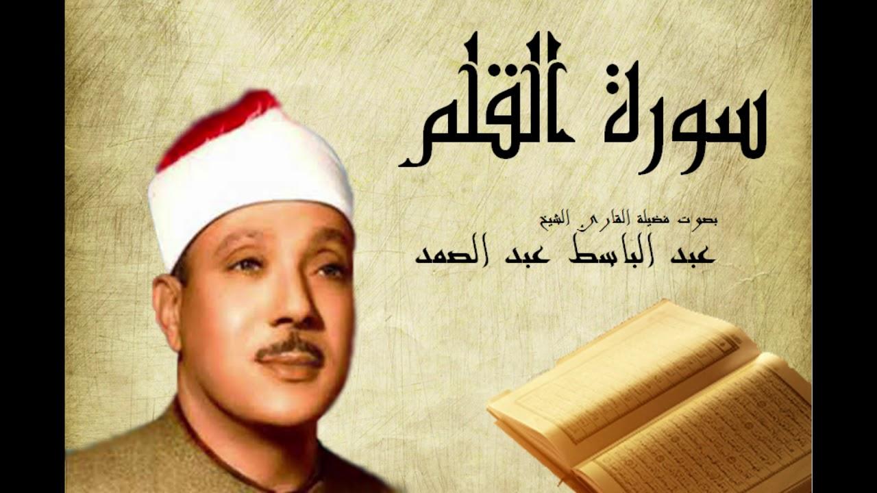 Abdelbasset Abdessamad Sourate Al Qalam سورة القلم عبد الباسط عبد الصمد Youtube