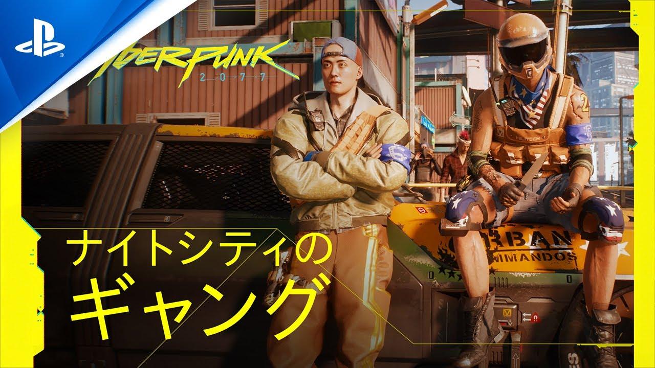 『サイバーパンク2077』ナイトシティのギャング