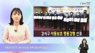 강서구 아동보호 행동강령 선포