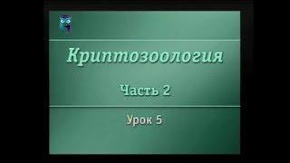 Криптозоология. Урок 2.5. Загадки Старого Света