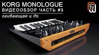 KORG Monologue обзор и демо. Часть 3 - огибающая и LFO