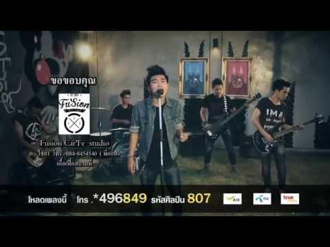 หมายังรู้ : วงซี๊ด ZEED [Official MV]
