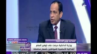 بالفيديو.. الداخلية: توزيع شنط رمضان على المواطنين الأشد احتياجا