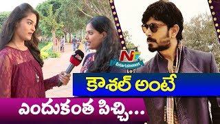 Kaushal Army about Kaushal | #BiggBossTelugu2 | NTV Entertainment