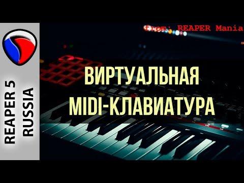 Виртуальная миди-клавиатура - MIDI и виртуальные инструменты