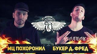 #SLOVOSPB - МЦ ПОХОРОНИЛ X БУКЕР Д. ФРЕД (MAIN EVENT)