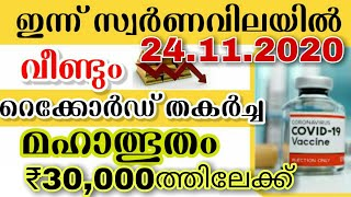 today goldrate 24/11/2020 /ഇന്നത്തെ സ്വർണ വില/kerala gold price today/916/kerala gold rate