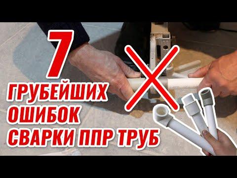 7 грубейших ОШИБОК сварки ППР труб с плачевными последствиями