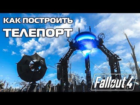 Fallout 4 - КАК ПОСТРОИТЬ ТЕЛЕПОРТ ?