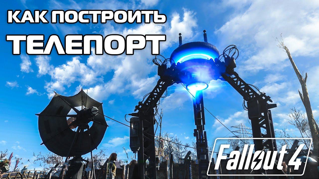 Fallout 4 коды на телепорт