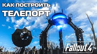 Fallout 4 - КАК ПОСТРОИТЬ ТЕЛЕПОРТ