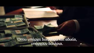 TRASH (ΣΚΟΥΠΙΔΙΑ) - TRAILER (GREEK SUBS)