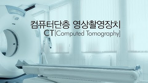 CT(Computed Tomography)의 원리와 탄생 스토리