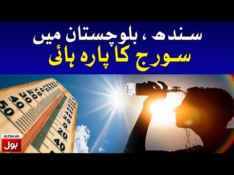 Weather Updates Pakistan... watch now