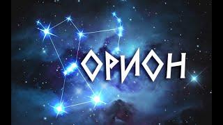 Мифы Древней Греции: ОРИОН