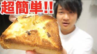 お手軽!!オシャレなチーズフォンデュトースト作って食べるよ!!