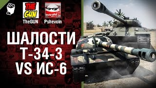 Т-34-3 vs ИС-6 - Шалости №18 -  от TheGUN и Pshevoin [World of Tanks] [World Of Tanks]