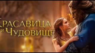КРАСАВИЦА И ЧУДОВИЩЕ ПЕСНЯ БЕЛЬ:-)