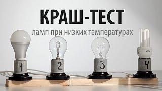 КРАШ-ТЕСТ ламп при низких температурах (HI-TESTING)(Больше экспериментов: http://simplescience.ru В тесте принимали участие лампы 4-х типов: накаливания, галогенная, люми..., 2016-06-17T07:43:38.000Z)