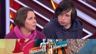 Маша и мамаша. Мужское Женское. Выпуск от 18.02.2020