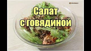 Салат с говядиной сытный мясной / beef meat salad | Видео Рецепт