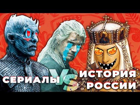 СЕРИАЛЫ vs ИСТОРИЯ РОССИИ