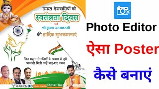 How to make independence day poster in mobile | Photo Editer Se Poster kaise banaye | Lucky tech screenshot 2