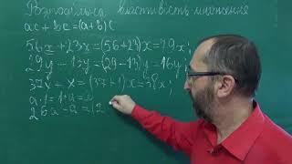 Тема 12 Урок 2 Розподільна властивість множення Спрощення виразів