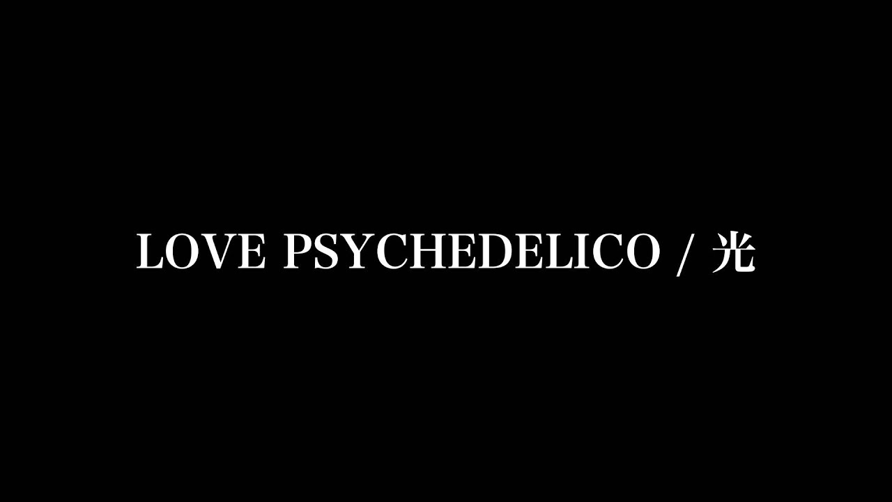LOVE PSYCHEDELICO - 光 (『宇多田ヒカルのうた』より)