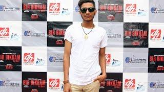 दयाहाङ राई मेरा गुरू || Nazir Hussain || Bir Bikram || FilmyKhabar.com