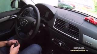 Вождение Урок №1 часть 1 подготовка рабочего места водителя Audi Q3 (Ауди ку3)