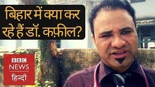 Muzaffarpur में क्या कर रहे हैं Gorakhpur वाले Dr. Kafeel Khan?  (BBC Hindi)