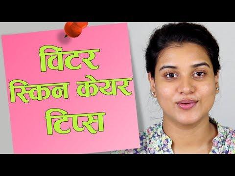 Winter Skin Care Tips (Hindi)