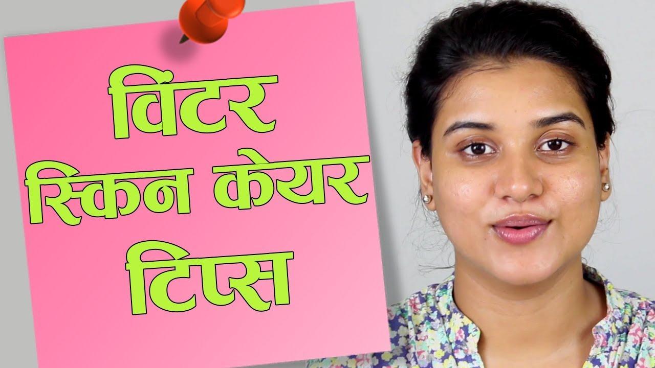 Winter Skin Care Tips Hindi Youtube