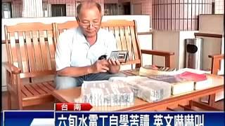 六旬水電工自學苦讀 英文嚇嚇叫-民視新聞 thumbnail